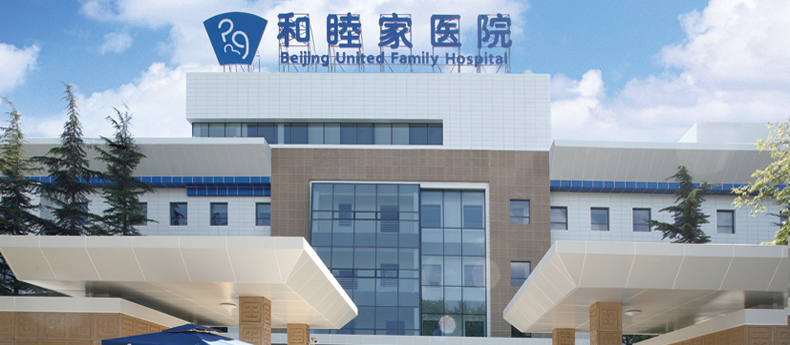 Beijing United Family Hospital has seen an exponential business growth since achieving JCI accreditation in 2005, going from US$30 million to around US$150 million in 2017.